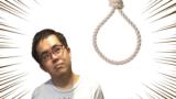 事故物件って、実際どのくらい家賃が下がるの?もし平田社長が首を吊ったなら