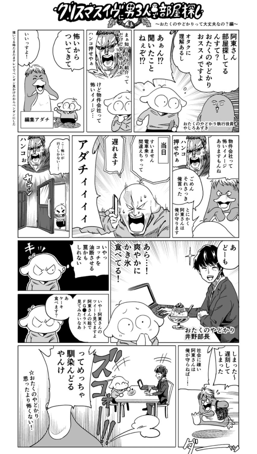 阿東里枝,不動産,まんが,001話